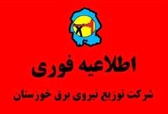 اطلاعیه شرکت توزیع نیروی برق خوزستان در خصوص اعمال خاموشی احتمالی استان