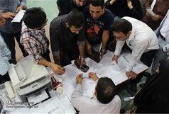 ثبت نام ترم تابستانی دانشگاه آزاد اسلامی از 16 تا 21 تیرماه