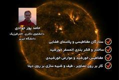 کارگاه ساختارهای مغناطیسی خورشید و پلاسمای فضایی در تبریز برگزار می شود