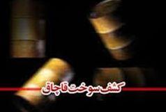 تعزیر قاچاقچی سی و یک هزار لیتر سوخت قاچاق/ محموله به نفع دولت ضبط شد