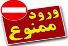 ممنوعیت ورود افراد غیر ساکن به شهر سرابله