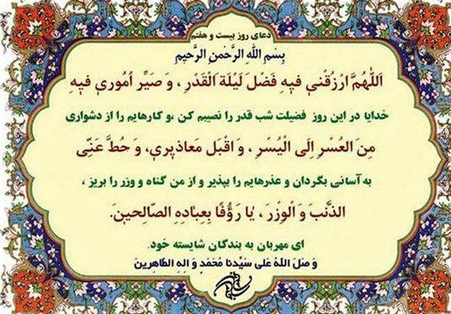 دعای روز بیست و هفتم ماه رمضان / درخواست از خدا برای آسان شدن کار های سخت