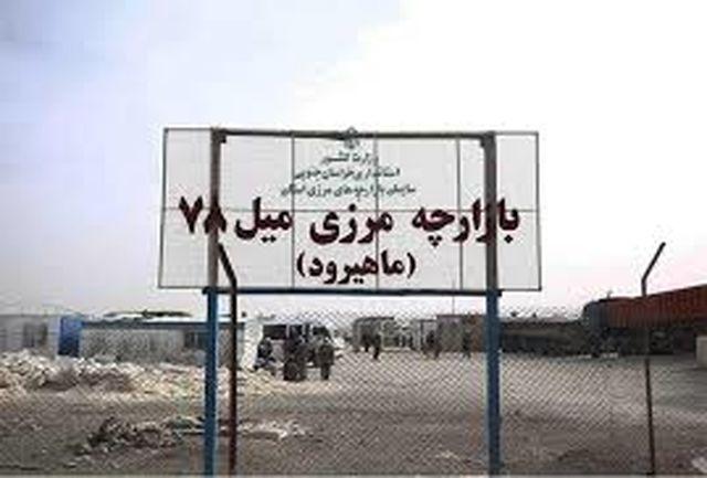 افغانستان، ایران را تحریم کرد