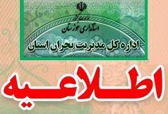 خوزستان در آماده باش/دمای استان افزایش می یابد