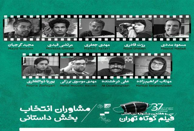 معرفی مشاوران انتخاب آثار داستانی جشنواره بینالمللی فیلم کوتاه