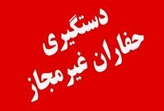 دستگیری 2 نفر به اتهام حفاری غیرمجاز