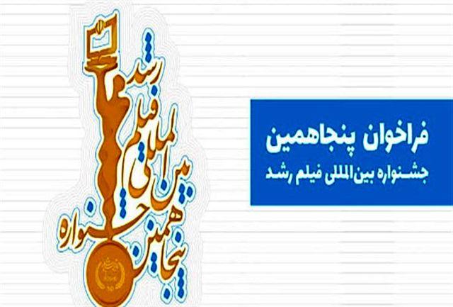 30 مهر؛ آخرین مهلت دریافت آثار در جشنواره فیلم رشد