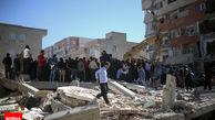 نیاز فوری، مهم و حیاتی زلزله زده ها