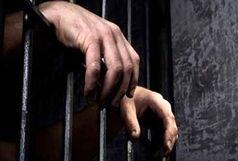 اعدام به حبس ابد کاهش یافت