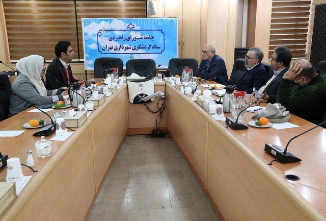 چهارمین نشست شورای راهبردی گردشگری شهرداری تهران برگزار شد
