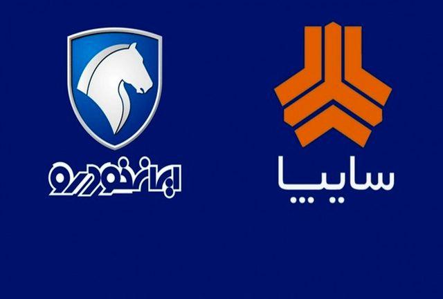 فروش فوق العاده 152 هزار دستگاه خودرو توسط ایران خودرو و سایپا تا پایان سال/ افزایش مهلت پرداخت وجه پس از اعلام نتایج قرعهکشی به 5 روز