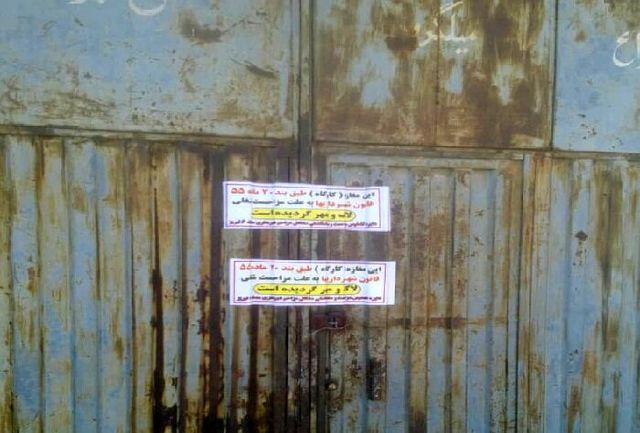 پلمپ واحدهای صنفی مزاحم و آلاینده در ورودی شمالغرب تبریز