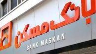 بانک مسکن به سازندگان حرفهای تسهیلات میدهد