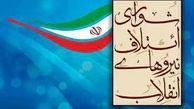 اطلاعیه شورای وحدت و ائتلاف درباره انتخاب شهردار مشهد
