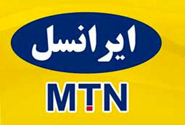 مسابقه برنامه نویسی موبایلی ایرانسل