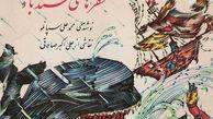 آثار جهانی تصویرگران ایرانی بازنشر شد
