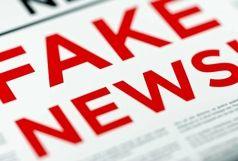 اخبار جعلی و اطلاعات فریبکارانه را بشناسید