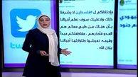 بازتاب ترور کارشناس مسائل امنیتی عراقی در بغداد