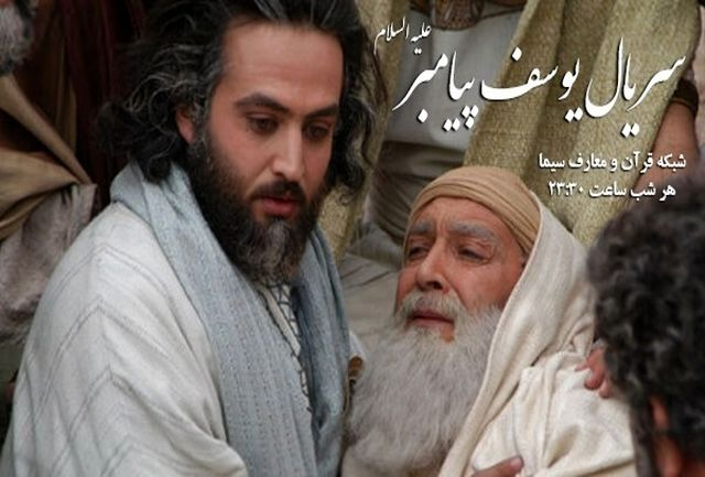 پخش دوباره سریال «یوسف پیامبر (ع)» از تلویزیون