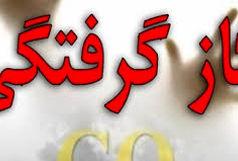 افزایش فوتیهای ناشی از گاز مونوکسیدکربن در استان فارس