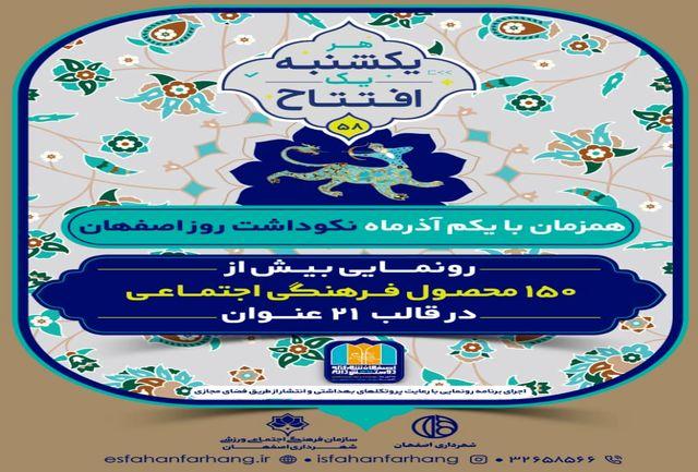 رونمایی از 150 محصول فرهنگی و اجتماعی در نکوداشت روز اصفهان