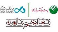 نخستین تفاهم نامه همکاری بین بانکی فی مابین پست بانک ایران و بانک دی با حضور معاون وزیر امور اقتصادی و دارایی به امضا می رسد