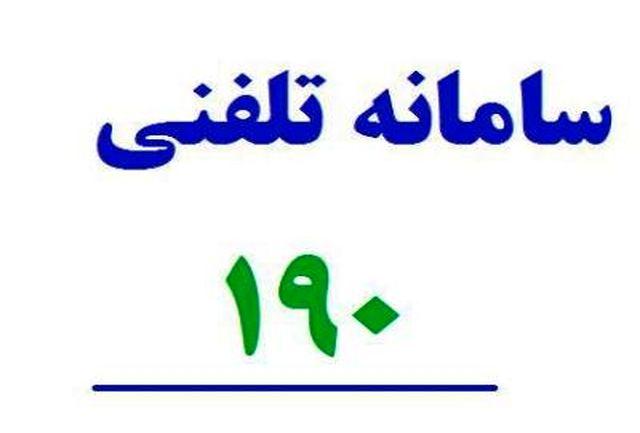 ثبت3723 تماس مردمی با سامانه190 وزارت بهداشت از ابتدای اسفند تا بیست و هفتم اسفند