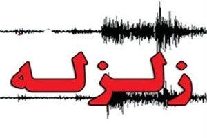 وقوع زمین لرزه در سیستان و بلوچستان