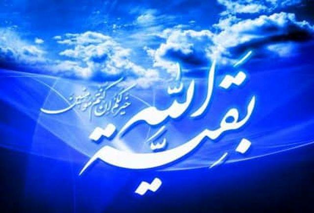 انتظار فرج و اعمال لازم در زمان انتظار با «بقیة الله»