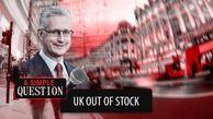 «یک سؤال ساده» درباره کمبود کالاهای اساسی در بریتانیا