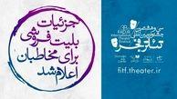 زمان بلیتفروشی جشنواره تئاتر فجر اعلام شد