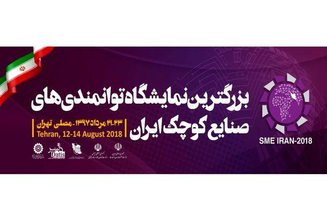21 مرداد مصلای تهران میزبان صنایع کوچک ایران