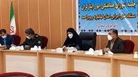 تبدیل وضعیت ایثارگران شاغل در اداره های کهگیلویه و بویراحمد