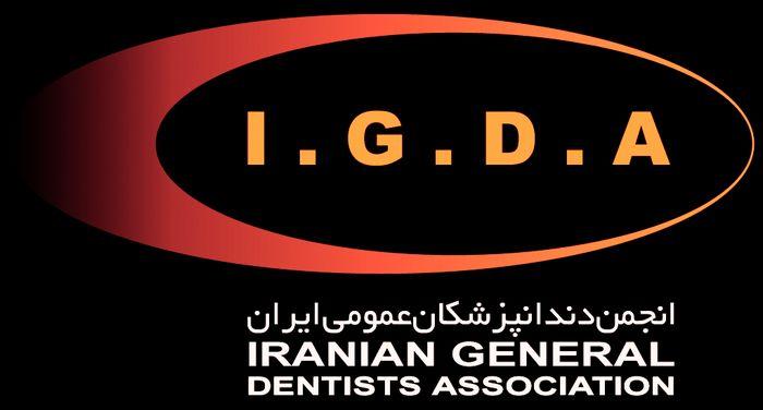 انتقاد ازرویکرد درمانی بیمه ها و وزارت بهداشت در سلامت دهان و دندان