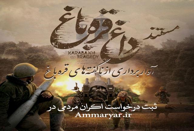 جهاد آواربرداری از ناگفتههای قرهباغ /  فراخوان اکران مستند سینمایی «داغ قرهباغ»