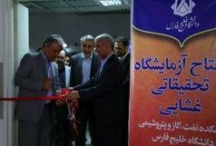 آزمایشگاه تحقیقات غشایی دانشگاه خلیج فارس افتتاح شد