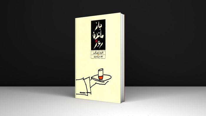 «بازمانده روز» رمانی الهام گرفته شده از «مکالمه» کاپولا و ترانه تام ویتس