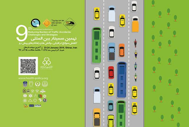 بیانیه نهمین سمینار بین¬المللی کاهش سوانح و حوادث ترافیکی
