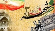 سوم خرداد یادآور استقامت و تجلی اراده ملت ایران است