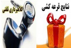 کلاهبرداری تلفنی از شهروندان برای دریافت جایزه
