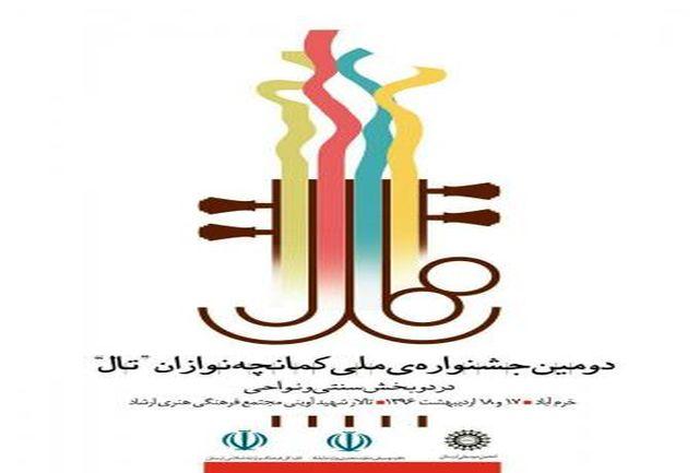 برگزاری جشنواره ملی کمانچه نوازی در خرم آباد