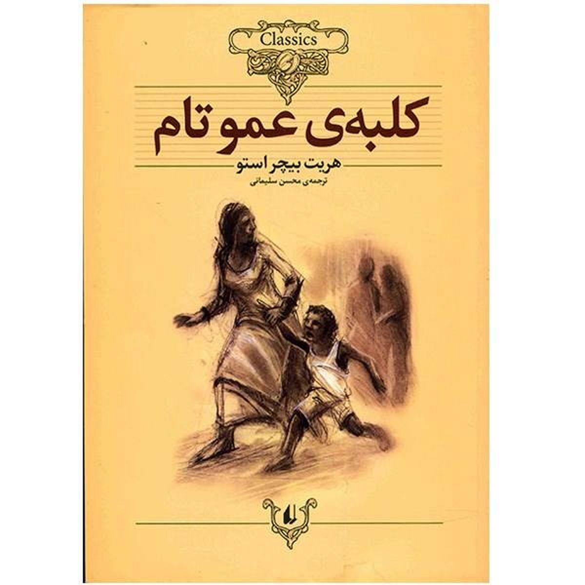 «کلبه عمو تام» کتابی با موضوع بردهداری
