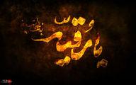 چگونگی شهادت غم انگیز حضرت رقیه (س) بر اساس 3 منبع معتبر