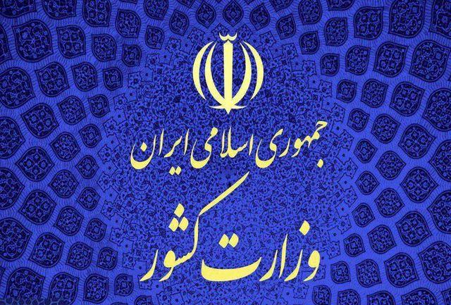 اعلام دستورالعمل بهداشتی انتخابات ۲۸ خرداد ۱۴۰۰