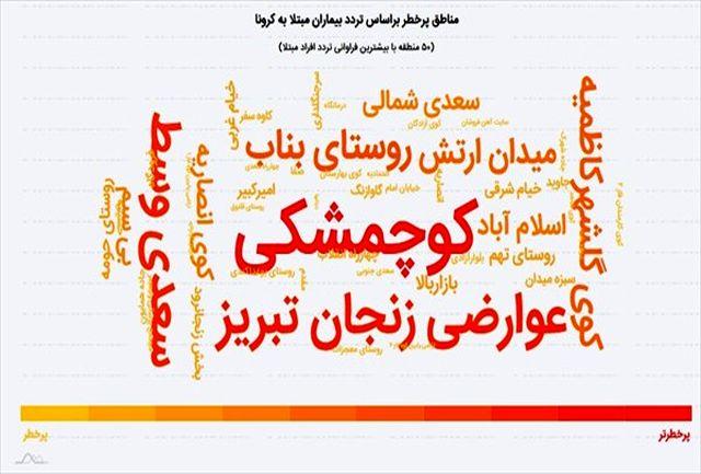 آشنایی با محلههای پرخطر کرونایی زنجان