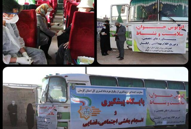 ارائه خدمات اتوبوس سلامت و نشاط به اهالی محله صنعتی کرمان