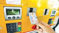 امکان سوختگیری با قیمت آزاد و غیر سهمیهای برای کارتهای سوخت شخصی