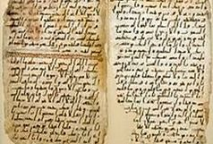 آشنایی با زندگانی حضرت محمد(ص) در منابع تاریخی