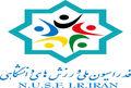 مراسم روز جهانی ورزش دانشگاهی برگزار میشود