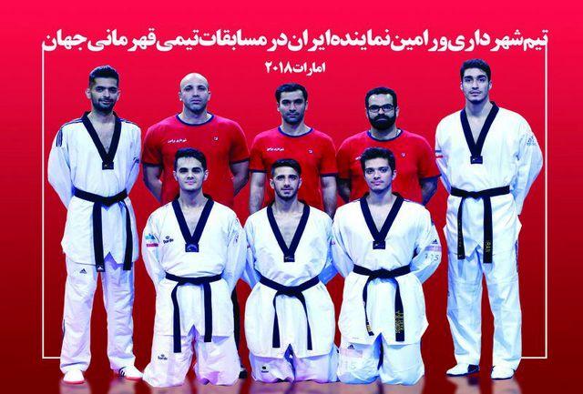 اعزام تیم تکواندو ایران به امارات